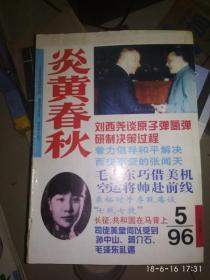 炎黄春秋 1996年5期