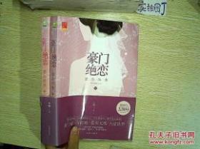 豪门绝恋、爱的供养(3-4册)(套装共2册)
