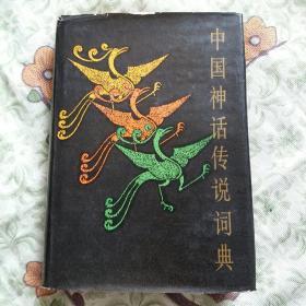 中国神话传说词典(上海辞书出版社、1985年一版一印、印数50万册)