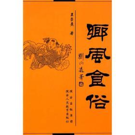乡风食俗 王崇熹 陕西人民教育出版社 9787541975752