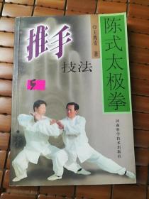 陈氏太极拳推手技法