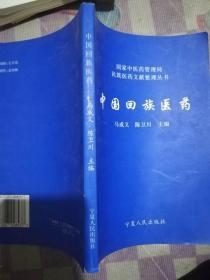 中国回族医药
