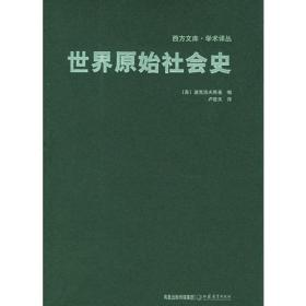 世界原始社会史——西方文库·学术译丛
