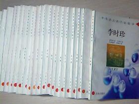 中外著名科学家故事:李时珍 陈景润 李四光 等 21人