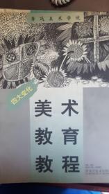 鲁迅美术学院:美术教育教程(四大变化)