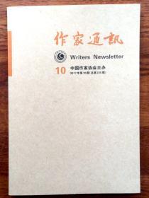 作家通讯(总第235期)