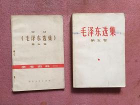 毛泽东选集,学习《毛泽东选集  第五卷》