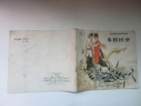 牛郎织女.中国四大民间传说..1989年印.大开本24开彩色连环画   15页前有水渍印迹,品见图