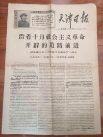 天津日报1967年11月6日(四版全)