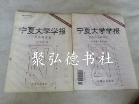 宁夏大学学报哲学社会科学版1997年1.4