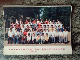 老照片 河南省新乡市第十中学一九八八届初三7班毕业留念(1988.5