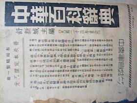 中华百科辞典 布面精装一册