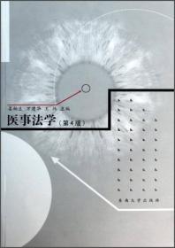 医事法学(第4版)