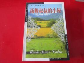 世界文学文库:汤姆叔叔的小屋