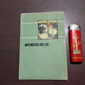 英国版画选 (20张全)(1957年初版初印仅印4000册)