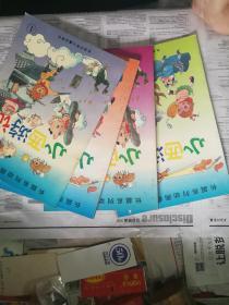 长篇系列动画故事小西游记1--4全(一版一印)