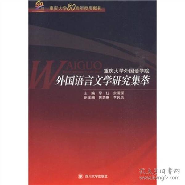 外国语言文学研究集萃