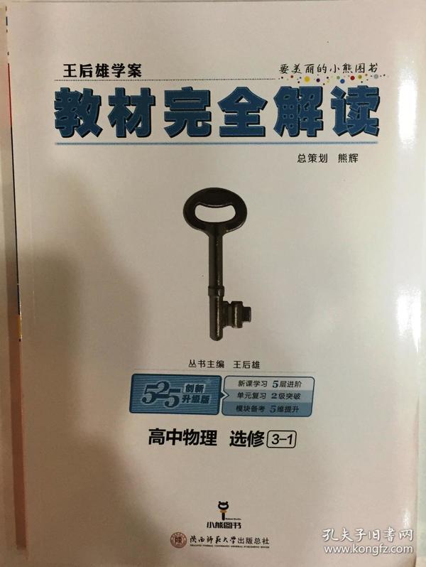 2018版 王后雄学案 教材完全解读 高中物理  选修3-1