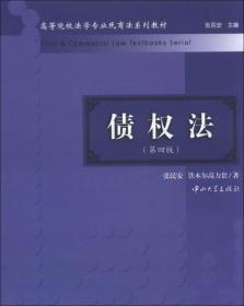 正版债权法第四4版张民安铁木尔高力套中山大学出版社9787306044723