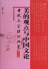 美的观点与中国文论(古代文学理论研究第37辑)