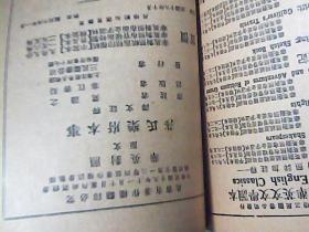 民国古旧书:〈原文莎氏乐府本事 译文注释〉 1936年版一厚册 中?