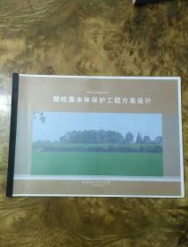 陕西省文物保护单位樊哙墓本体保护工程方案设计