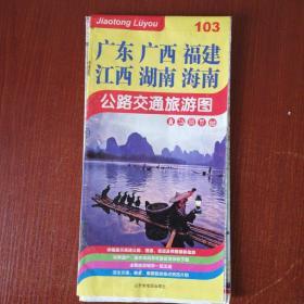 广东广西福建湖南海南公路交通旅游图