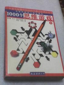 1000个思维游戏:上册