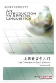 应用语言学入门 [英]施米特(Schmitt N.)  编 世界图书出版公司 9787506292337