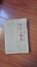 南社人物传(国际南社学会南社丛书 )
