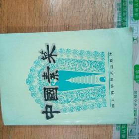 中国素菜:卷一:川味