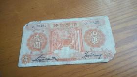 民国老纸币收藏民国23年1934中国银行红壹圆 山东J字轨425狮子图