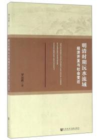 明清时期沅水流域经济开发与社会变迁