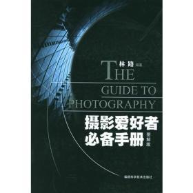 摄影爱好者必备手册