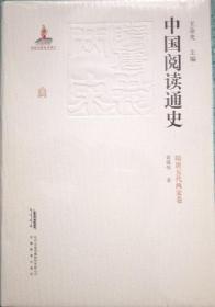 中国阅读通史 隋唐五代两宋卷