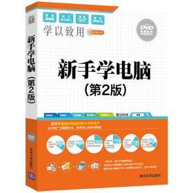 特价~新手学电脑(第2版) 9787302440215