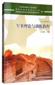 军事理论与训练教程(2017修订版) 吴温暖 9787561565933