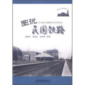 图说民国铁路
