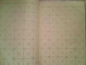 书法描红绿格本2本合售  16开100页