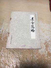 中国烹饪古籍丛刊:素食说略