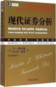 华章经典·金融投资:现代证券分析