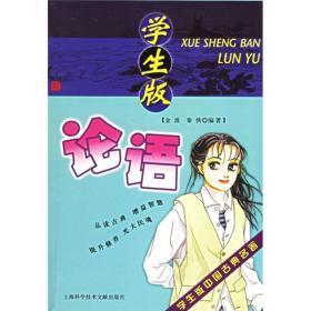 学生版中国古典名著:论语
