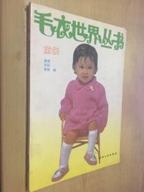 毛衣世界丛书.童装
