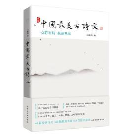 中国最美古诗文:心若有诗 我便从容
