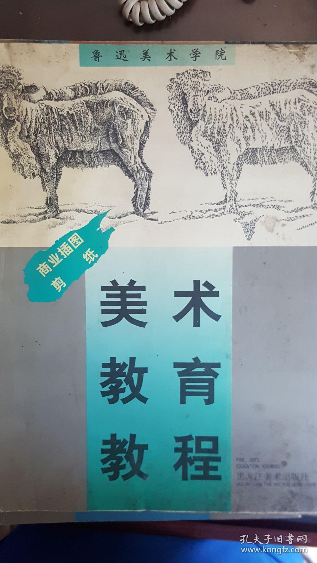 鲁迅美术学院美术教育教程.商业插图 剪纸