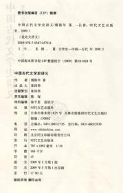 老北大讲义:中国古代文学史