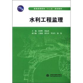 保证正版 水利工程监理 姜国辉 胡必武 水利水电出版社