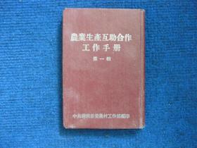 农业生产互助合作工作手册  第一辑(1955精装本)