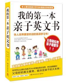 我的第一本亲子英文书 (2017年版)