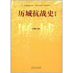历城抗战史(修订版)